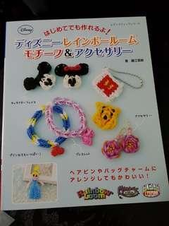 BN japanese disney loom book