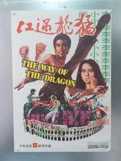 李小龍 猛龍過江 原裝電影戲院 海報 95%New