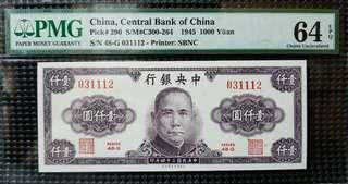 031112 中央銀行 1945年 壹仟圓