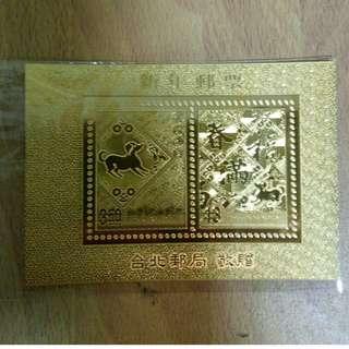 丙戌歲次燙金紀念郵票