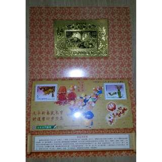 戊子歲次紀念郵票