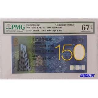 渣打銀行 2009 $150 佰伍週年紀念鈔 (高分 季軍分 好號不帶4,7兼8尾) S/N: SC281658 - 易發一路我發 PMG 67 EPQ