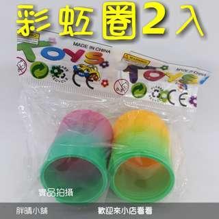 (42)胖晴小舖♥️現貨♥️彩虹圈2入,彈力圈,彈簧圈,玩具