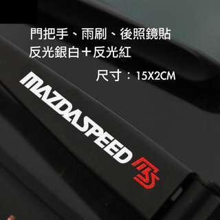 Mazda MAZDASPEED 把手貼 後視鏡貼 油箱蓋貼 車貼 貼紙 反光貼 裝飾貼 防水耐熱