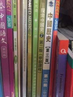 中國歷史/探索中國史