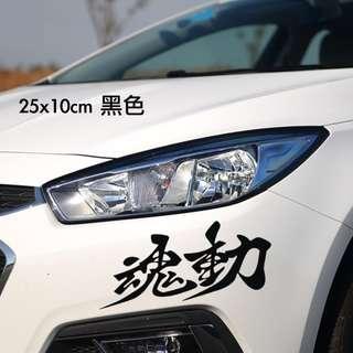 魂動 車貼 MAZDA skyactiv車貼 mazdaspeed貼紙 反光貼 裝飾貼 遮醜貼 防水耐溫