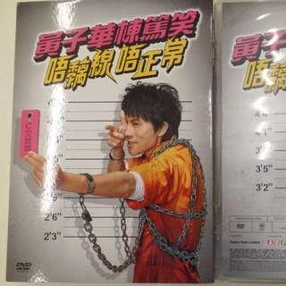 黃子華唔黐線唔正常DVD