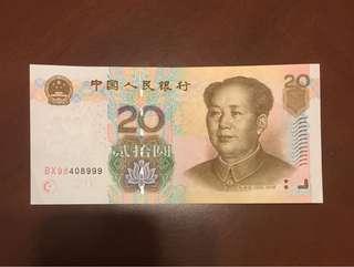 人民幣0520 新淨 豹子號
