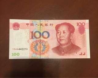 人民幣05100 獅子對子號 AU