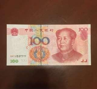 人民幣05100 獅子號 UNC