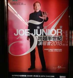 原價出讓靚位Jeo Junior 11月3日周六300元門票 6段K行四連位 $300+8 urbtix手續費 雙數出售