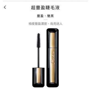 Guerlain 嬌蘭 超豐盈睫毛液 Noir 原價$330