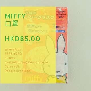 「現貨」-Miffy圖案幼兒口罩(紅色包裝)
