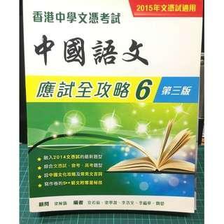 香港中學文憑考試 中國語文 應試全攻略6(第 三版)