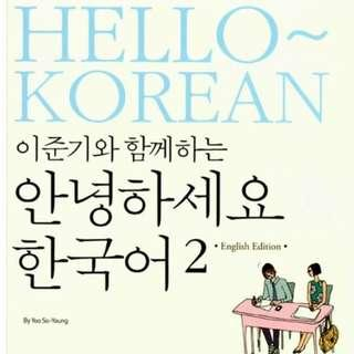 hello korean 2 [textbook + audio dvd]