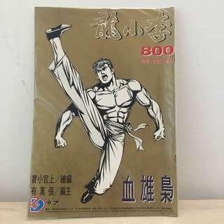 🇭🇰李小龍 第800期