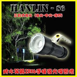 HANLIN-S6 手提L2強光探照燈 伸縮變焦LED手電筒工作燈 贈3顆18650電池+充電器/巡邏/夜遊/露營/釣魚