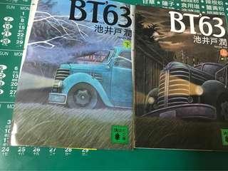 🚚 日本小說 BT63 原文