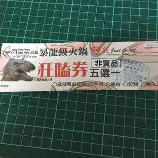 🚚 火鍋五選一兌換卷