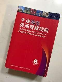 全新牛津高階英漢雙解詞典 New Oxford Dictionary