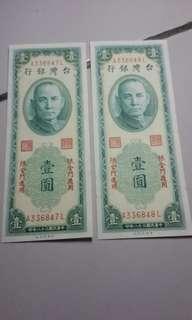 🚚 38年 金門專用 1元 兩張連號 95新保真
