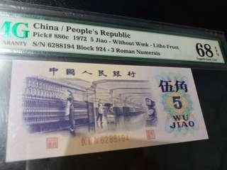 68分。1972年中國人民銀行伍角 6288194