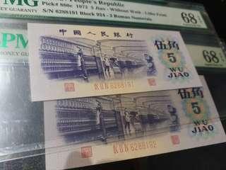68分。1972年中國人民銀行伍角 連號 6288191 - 192 無4、7