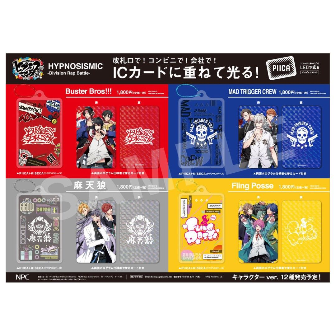 (CLOSED) Hypnosis Mic Light Up Card Case