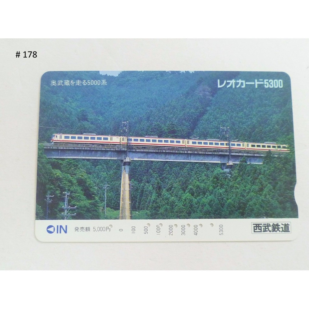 RARE ! One pc  of Japan Subway Train Railway Ticket Card (#178 to 181)
