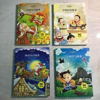 Chinese Story Books - 4 in 1