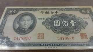 1941 Central Bank of China 100 Yuan note (Fine)