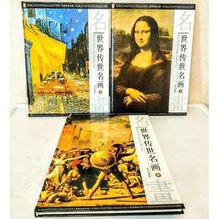 世界傳世名畫精裝上,中及下共3冊
