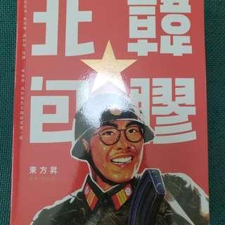 北韓包膠 東方昇