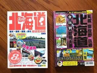 北海道旅遊書,食玩買兩本
