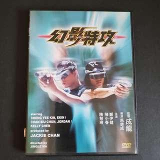幻影特攻 DVD