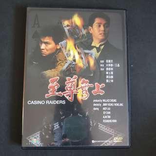 至尊無上 DVD 譚詠麟 劉德華