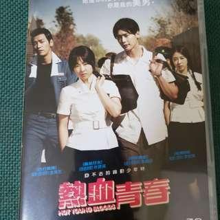 熱血青春 Hot Young Bloods (朴寶英、李鍾碩) DVD