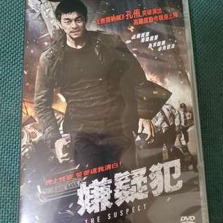 嫌疑犯 The Suspect (孔侑) DVD
