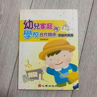 🚚 [二手書]近全新 幼兒家庭與學校合作關係理論與實務 劉慈惠著