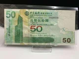 2009年中銀$50~ZY補版