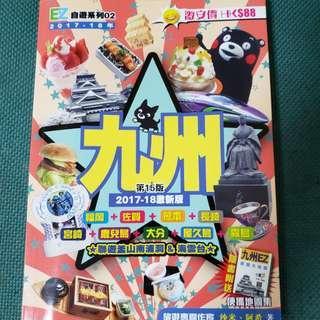 九州旅遊書