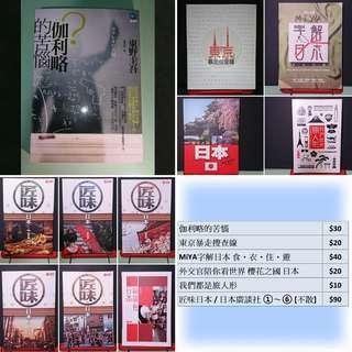 【$10起】各類繁體中文小說/叢書