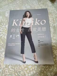🚚 Kimiko 的女性日常美態