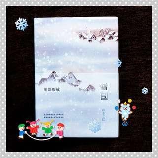 🛸🤺📖《 雪國 》🏔🌨 簡體書