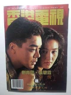 香港電視 1991 劉青雲 温碧霞 有缺頁