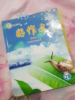Chinese Compo Book