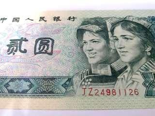 1980年贰圓補版