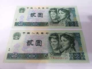 1990年貳圓補版連号