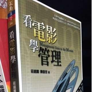 看電影學管理 莊銘國 陳益世 達人館 五南圖書 9789571144733 9571144738