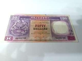 豐1985年$50 AA版